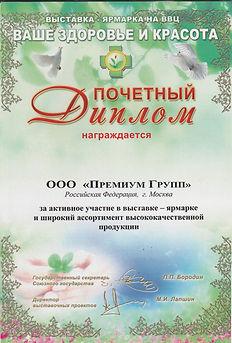 ПРЕМИУМ ГРУПП