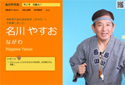 名川やすお公式サイト様