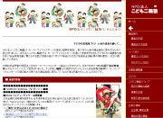 NPO法人こども二輪塾 公式サイト