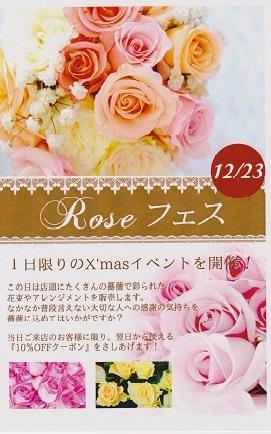 12/23 rozeフェス
