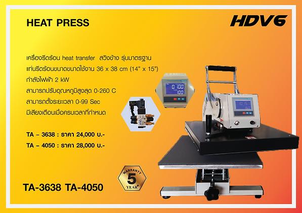 HDV6-01.png