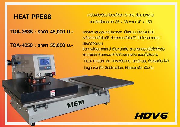HDV6-06.png