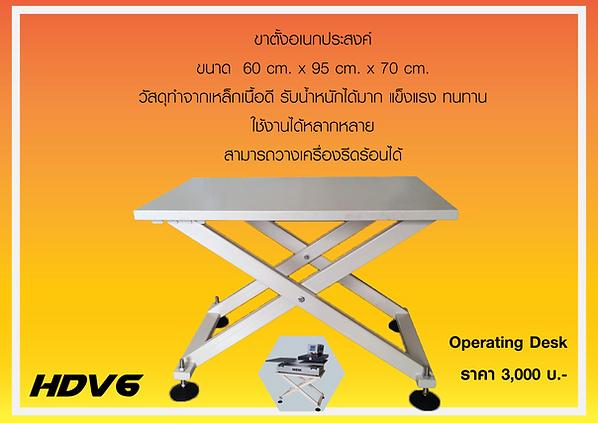 HDV6-04.png