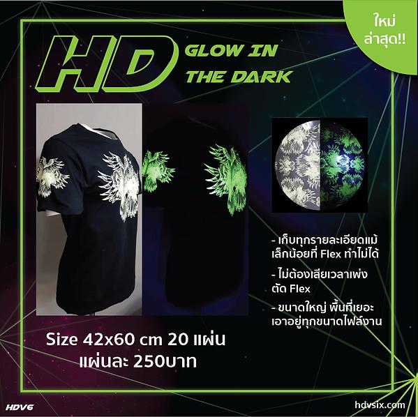 hd glow4.png