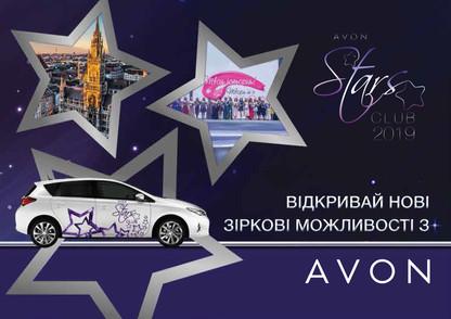 Star_Club_2019-1.jpg
