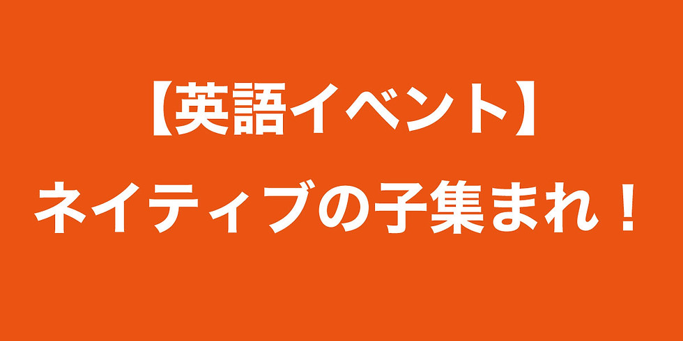 【英語イベント】ネイティブの子集まれ!