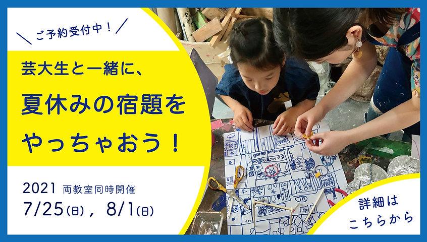 夏休みの宿題(詳細はこちらから).jpg