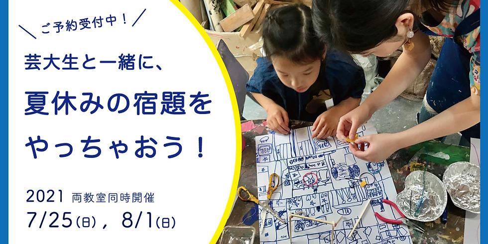 【夏休み特別イベント】芸大生と一緒に、夏休みの宿題をやっちゃおう!