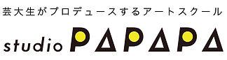 スタジオパパパロゴ.jpg