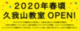 2020年春頃久我山教室オープンd¥.jpg