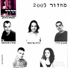 2003.jpeg