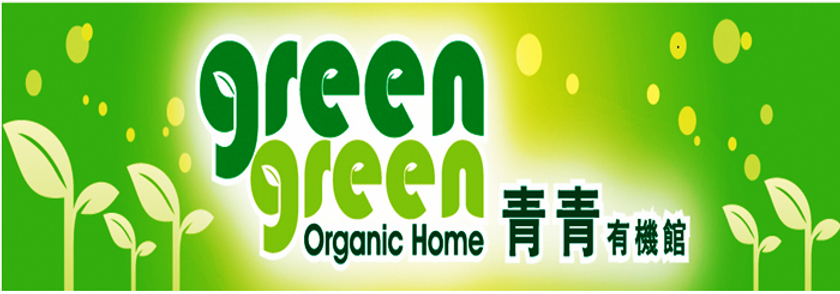 Green Green Organic Home is an organic shop that sells organic products and supplements, it is also an organic vegetarian cafe.