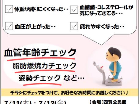 ☆まちづくり健康イベントのお知らせ☆