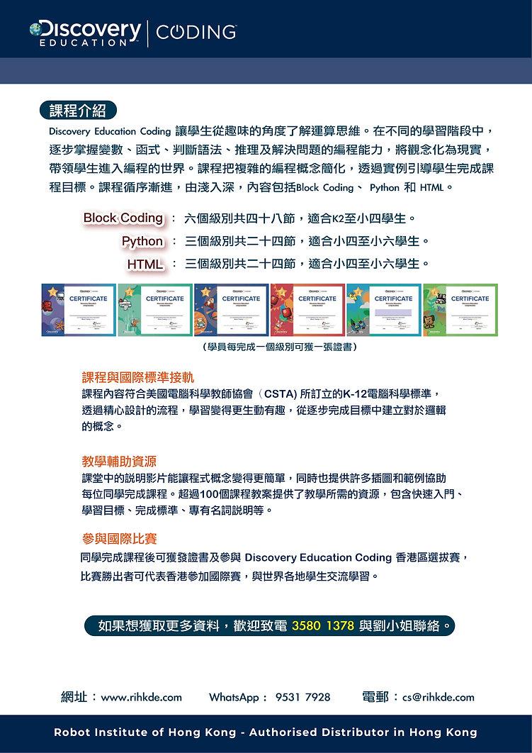 合作機構_CODING 介紹-2.jpg