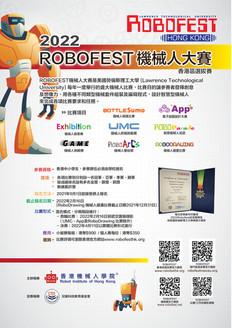 2022 ROBOFEST HK 開始接受報名