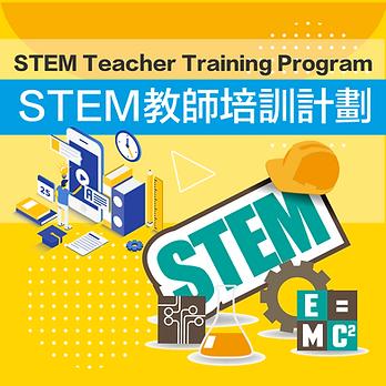 STEM Teacher Training.png