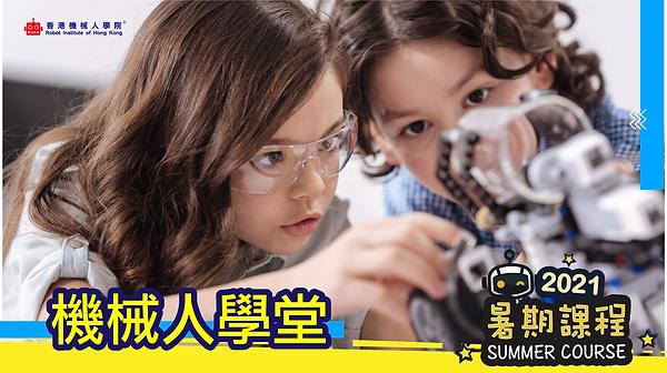 機械人學堂_cover3.png