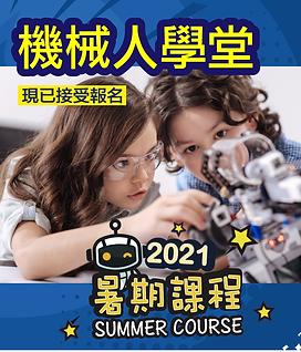 機械人學堂_slider.png