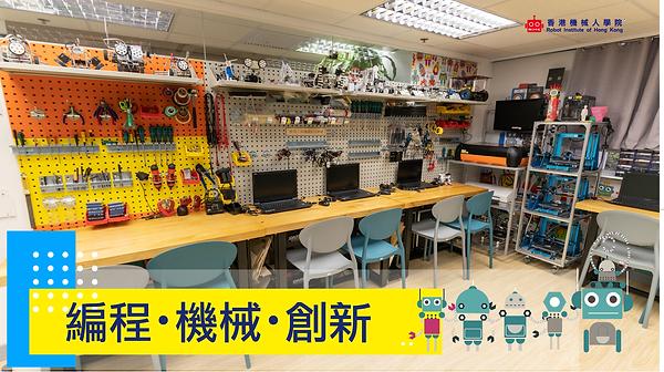 機械人學堂_cover1.png