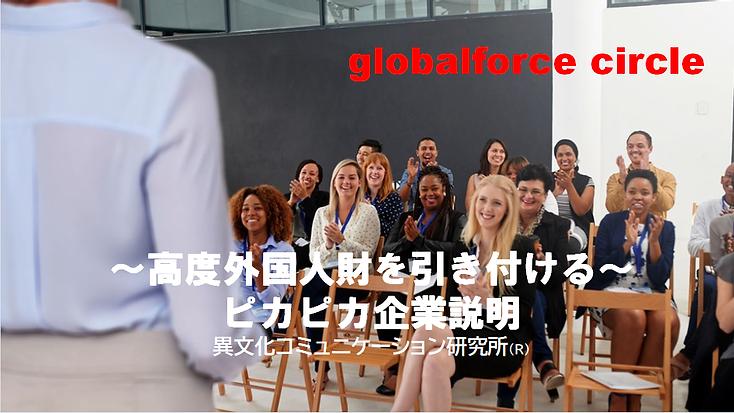 globalforce circle ピカピカ企業説明.png