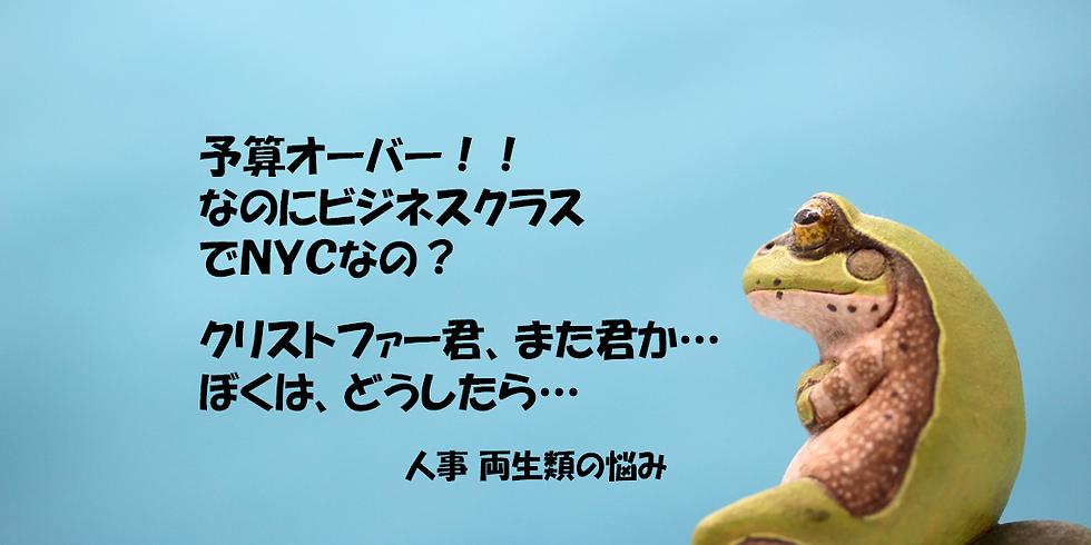 「予算オーバー!」 ~ 無料・Zoomオンライン相談 ~ (13)