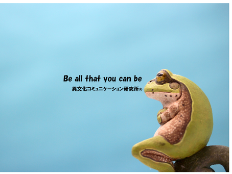 Be all that you can be