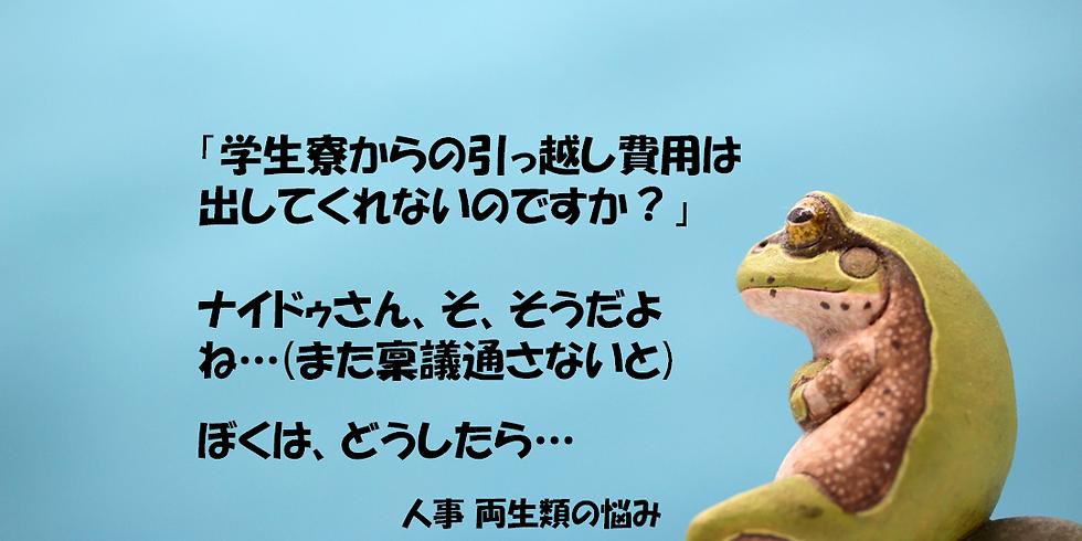 「金のわらじ」 ~ 無料・Zoomオンライン相談 ~ (18)