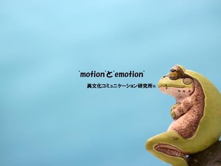"""motion""と""emotion"""