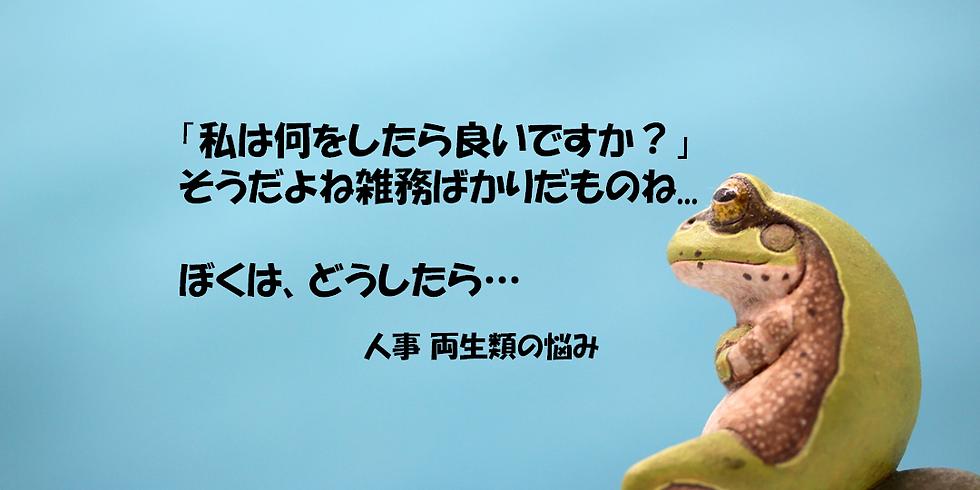 「OJTという名の雑務」 ~ 無料・Zoomオンライン相談 ~ (35)