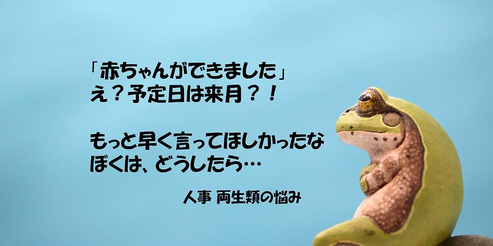 「日本の福利厚生」 ~ 無料・Zoomオンライン相談 ~ (36)