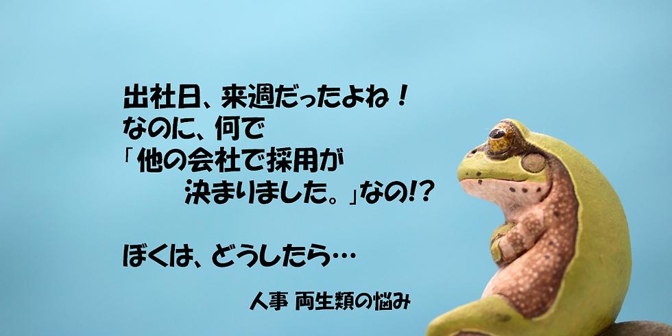 「突然の辞退」 ~ 無料・Zoomオンライン相談 ~ (19)