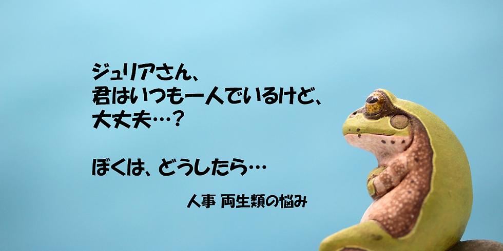 「一人ぼっち」 ~ 無料・Zoomオンライン相談 ~ (25)