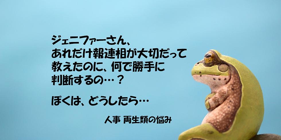 「報連相」 ~ 無料・Zoomオンライン相談 ~ (14)