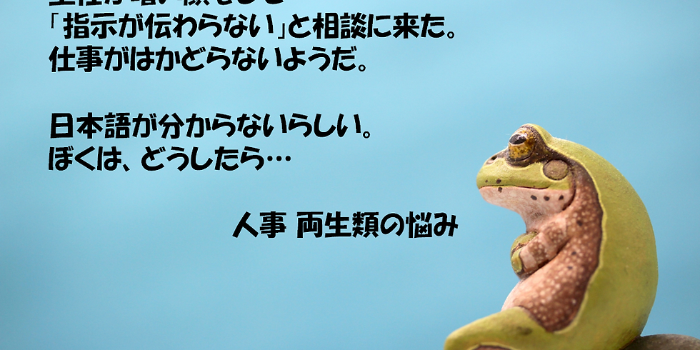 「指示が伝わらない」 ~ 無料・Zoomオンライン相談 ~ (8)