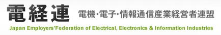 電経連.png