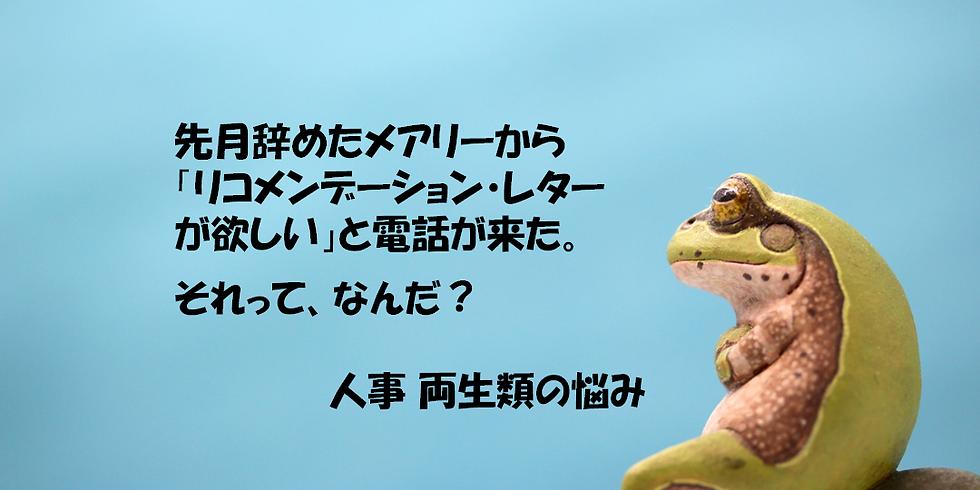 「recommendation letterって何?」 ~ 無料・Zoomオンライン相談 ~ (9)