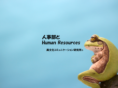 人事部とHuman Resources
