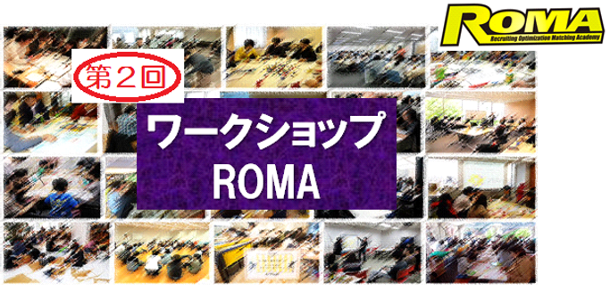 ROMA201611.png