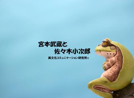 宮本武蔵と佐々木小次郎