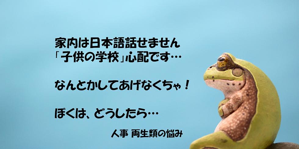 「日本語難しい...」 ~ 無料・Zoomオンライン相談 ~ (39)