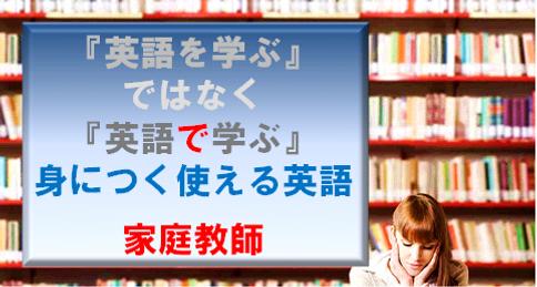 英語で学ぶ家庭教師.png