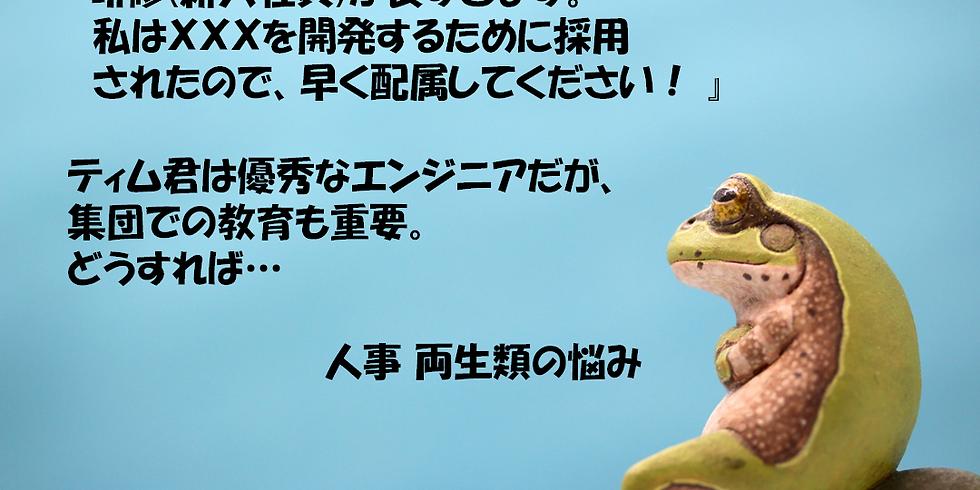 「早く仕事をさせて!」 ~ 無料・Zoomオンライン相談 ~ (11)