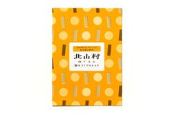 kitayama2_pamphlet01