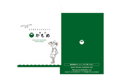 camome_pamphlet01