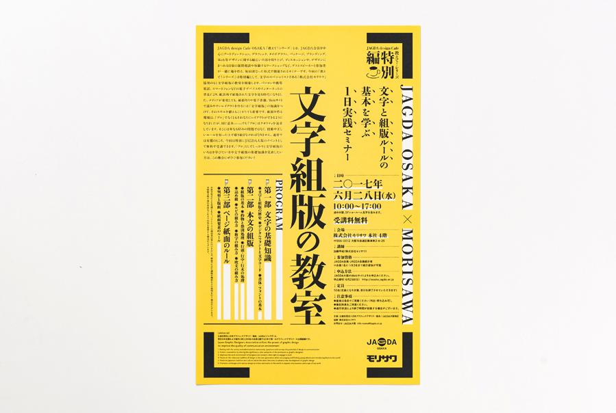 morisawa_bn