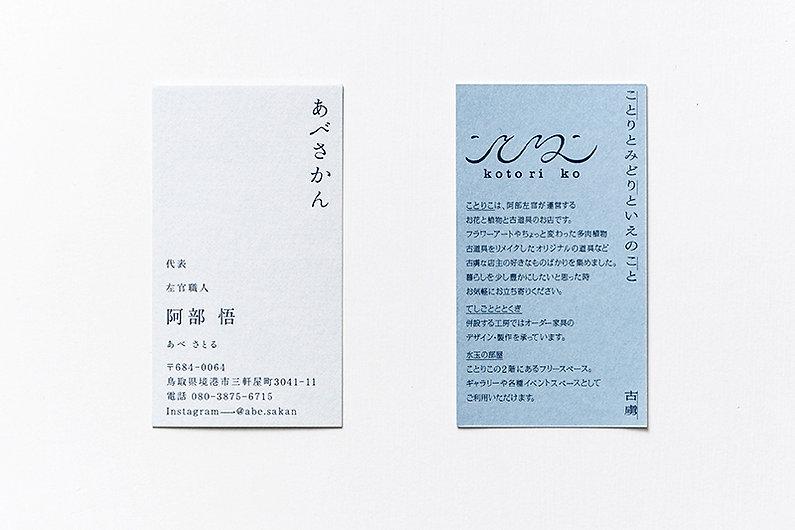 kotoriko_01.jpg