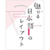 魅せる日本語のレイアウト