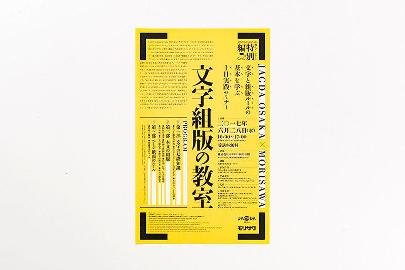 morisawa_01.jpg
