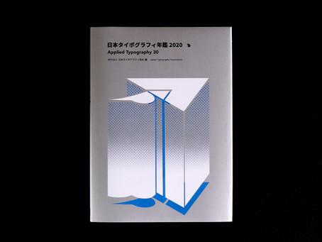 日本タイポグラフィ年鑑2020