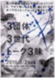 3dantai_shosai01.jpg